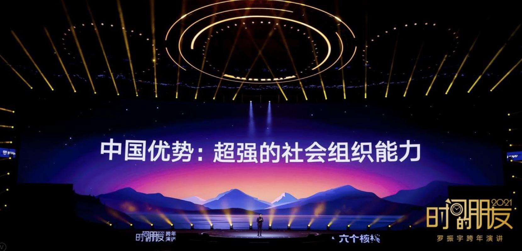 """usdt钱包支付(caibao.it):罗振宇2021时间的同伙跨年演讲:迎接""""长大以后""""新挑战 第2张"""