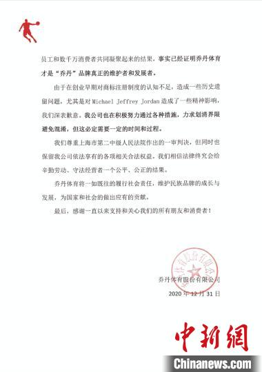 """usdt无需实名(caibao.it):乔丹体育就姓名权纠纷案发表声明:将一如既往做好""""乔丹""""品牌"""