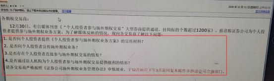 电银付安装教程(dianyinzhifu.com):小我私家可介入场外期权加杠杆?羁系已向场外期权交易商发问询函,头部券商负责人:肯定是违规的 第1张