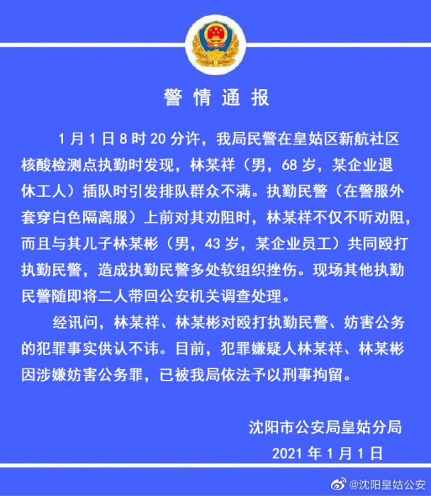 usdt第三方支付(caibao.it):沈阳警方:一对父子核酸检测插队且殴打民警,已被刑拘 第1张