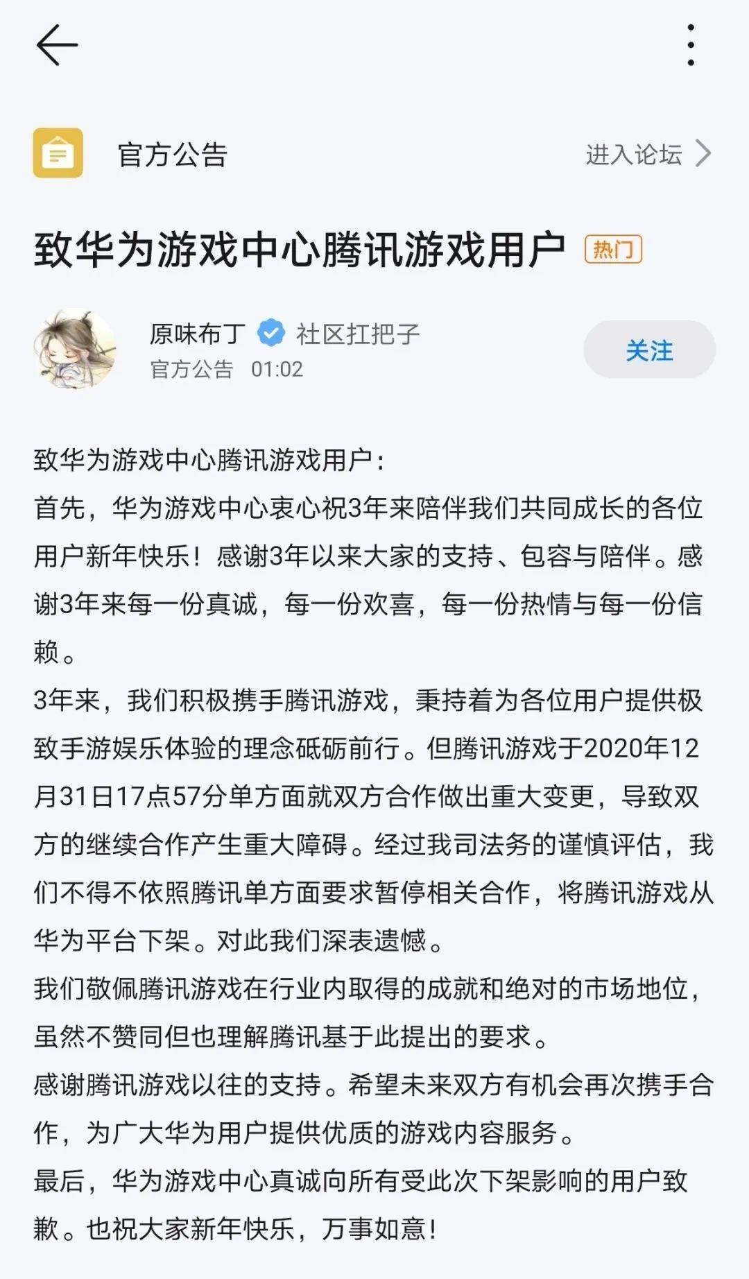 """电银付激活码(dianyinzhifu.com):深夜通告!华为重新上架腾讯游戏!此前闹""""分手""""是因为… 第2张"""
