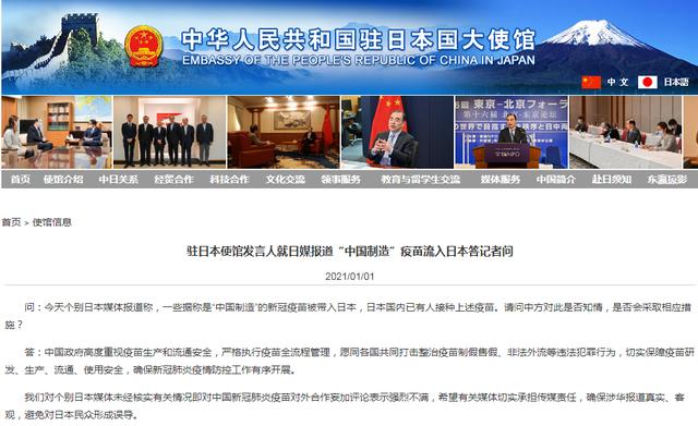 """电银付免费激活码(dianyinzhifu.com):日媒称""""中国制造""""新冠疫苗流入日本?中国驻日本大使馆回应"""