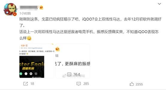 振感更酥麻!产品经理表示iQOO 7将搭载双线性马达