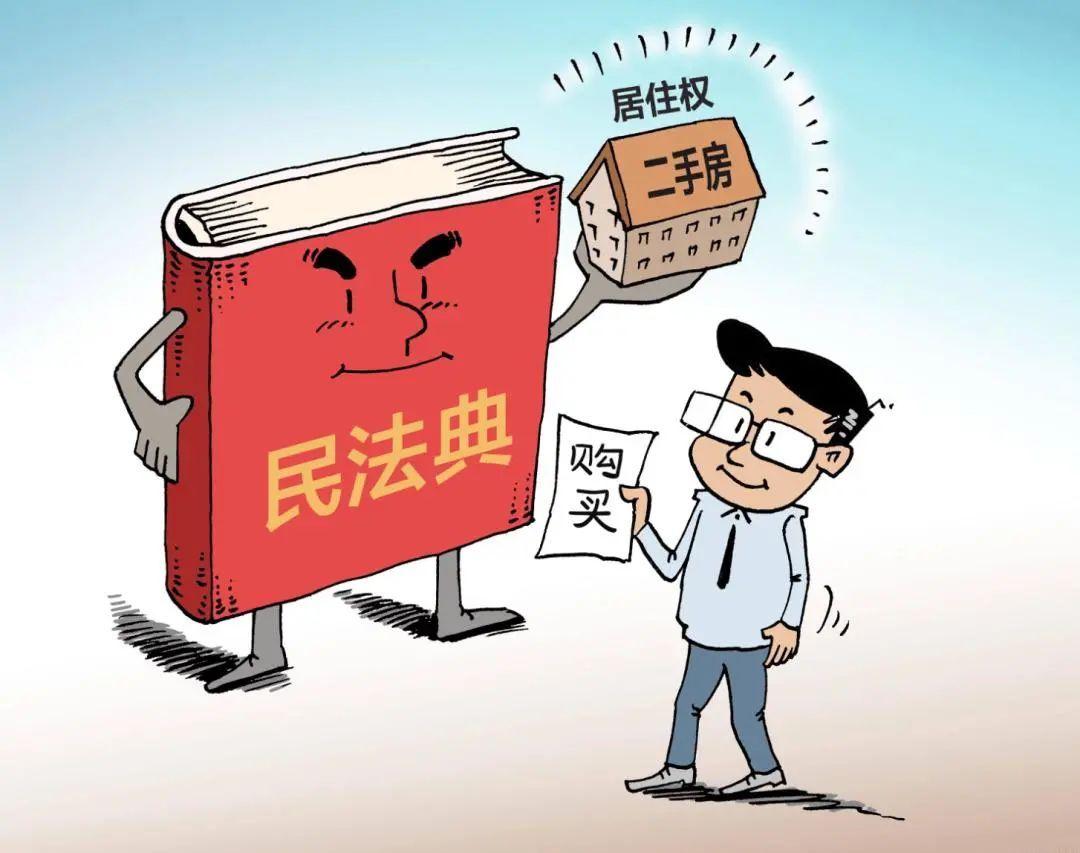 电银付免费激活码(dianyinzhifu.com):2021年新规正式实行,房地产6大转变,买房卖房都要清晰 第2张