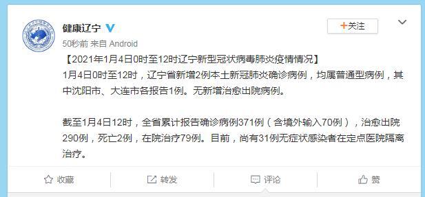 辽宁1月4日0时至12时新增2例本土新冠肺炎确诊病例