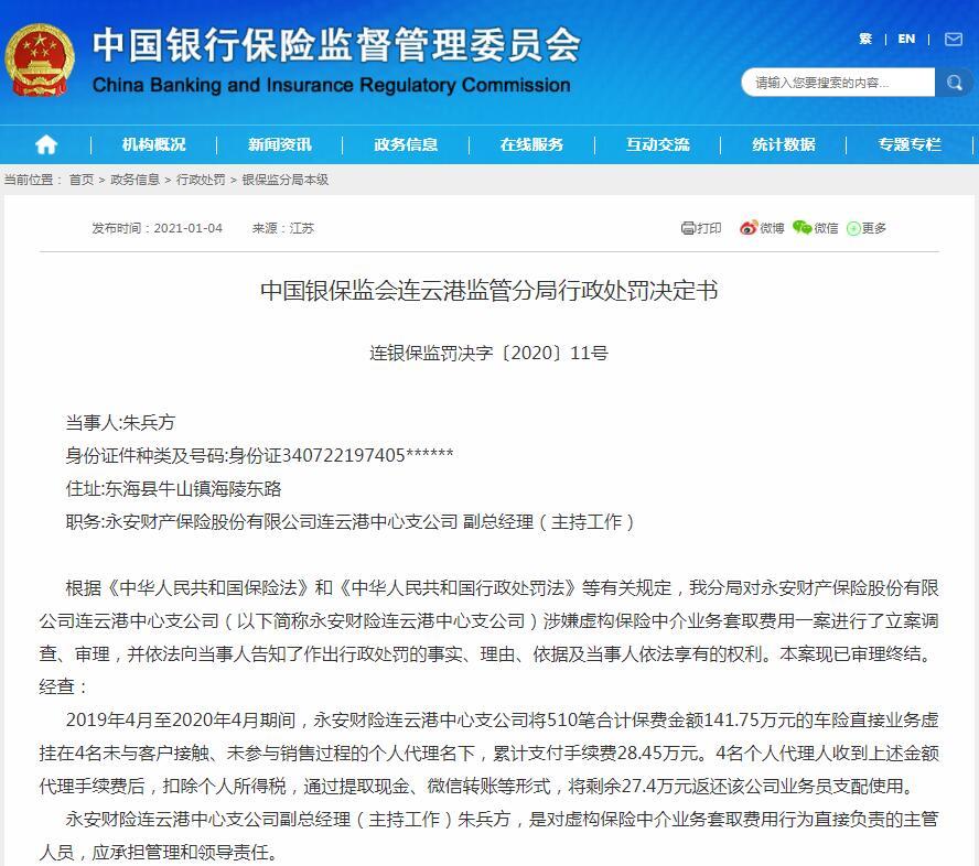 永安财险连云港中智被罚款24万:虚构车险中介业务代收手续费