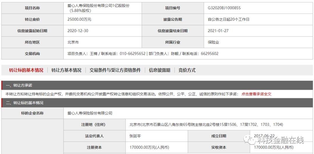 """电银付小盟主(www.dianyinzhifu.com):建立不到四年净亏近8亿 爱心人寿遭国资股东""""甩掉"""" 第2张"""