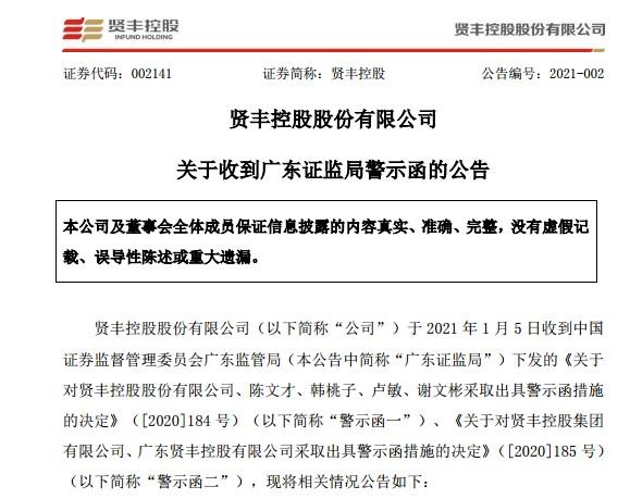 贤丰控股贫苦事不停:公司及控股股东双双被出具警示函,大股东持股100%被冻结,去年预亏至少3.9亿