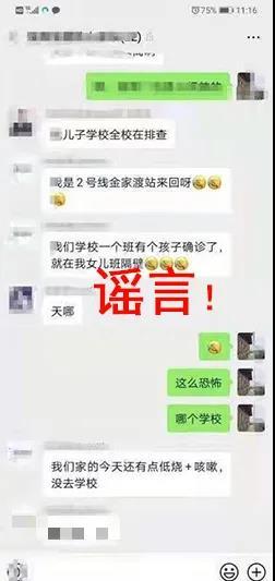 杭州有小学生感染新冠肺炎?官方辟谣