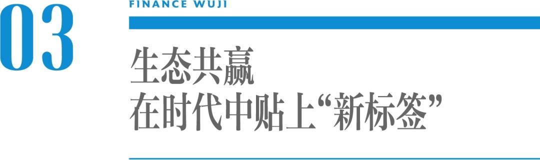 """usdt手机钱包(www.caibao.it):穿越周期,海尔有了生态""""新标签"""" 第8张"""