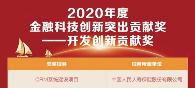 """亚信科技助力PICC人寿客户关系管理项目荣获""""2020年金融科技创新杰出贡献奖"""""""