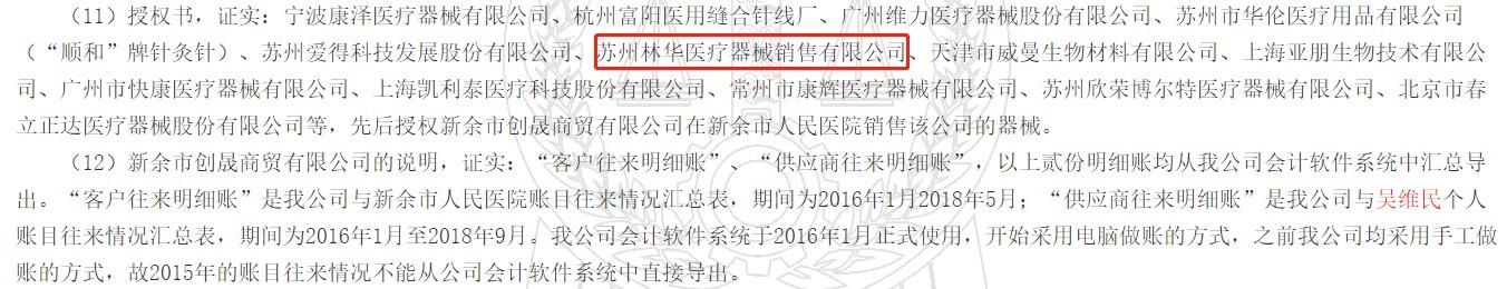 """林华医疗IPO:单类产品高度依赖,销售费用高企研发""""吝啬"""",经销商还多次卷入商业贿赂案"""