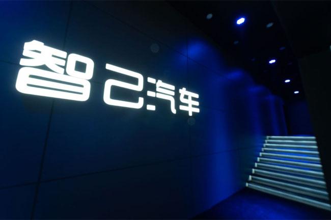 """智己汽车全球首发品牌""""IM智己"""" 首款量产版车型将于今年4月上海车展接受全球预订"""