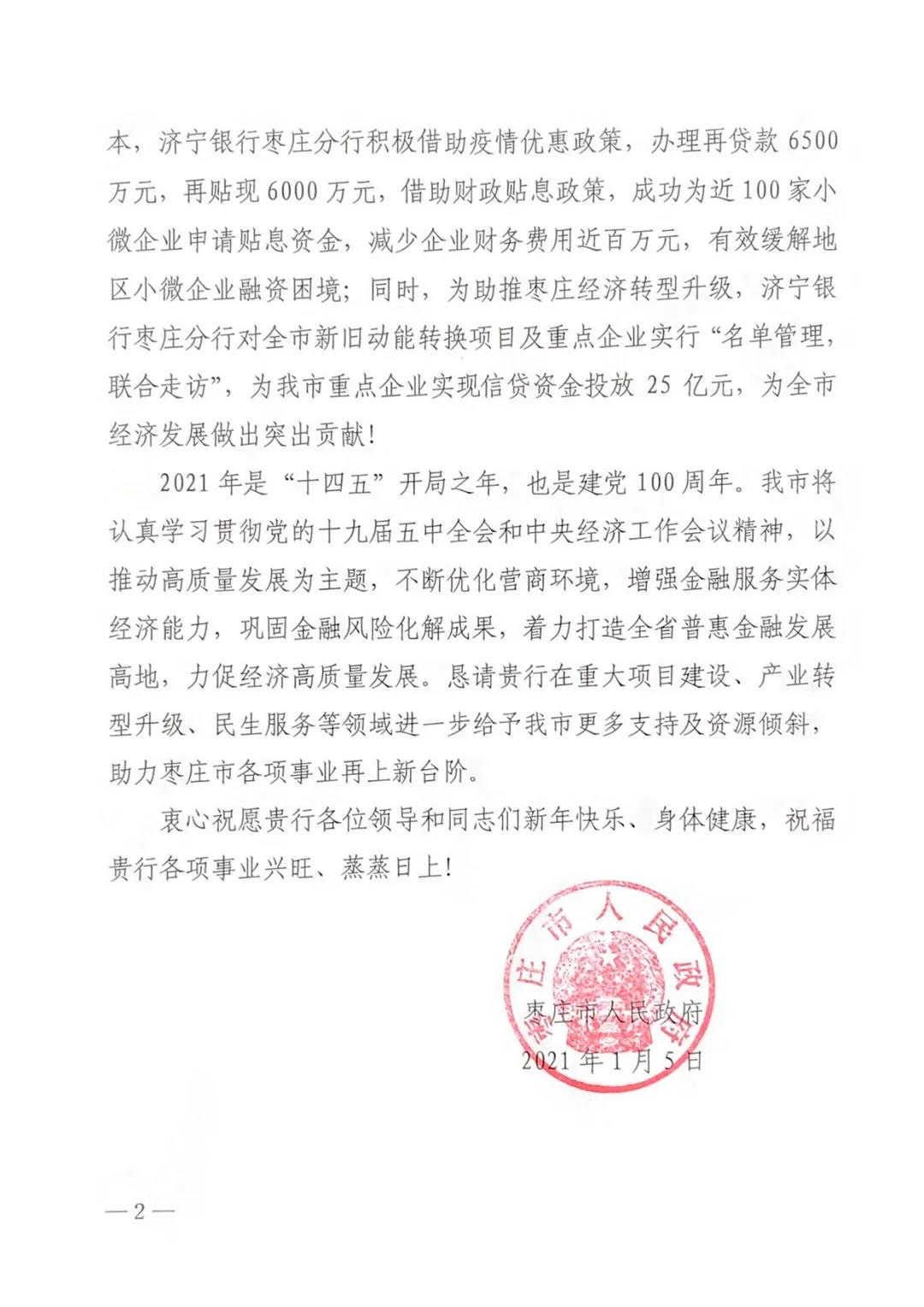枣庄市人民政府致函济宁银行,感谢对枣庄市改革发展的鼎力支持