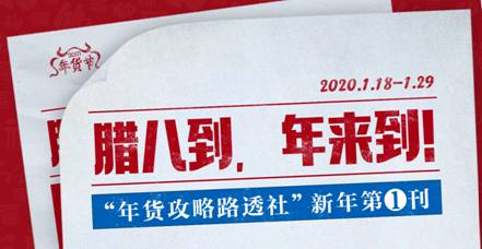 苏宁年货节备齐土潮年货,稻米专家、超级买手推荐好物