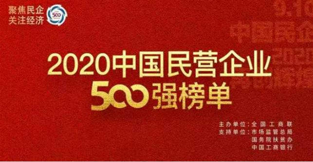 """▲今麦郎入列""""2020中国民营企业500强榜单"""""""