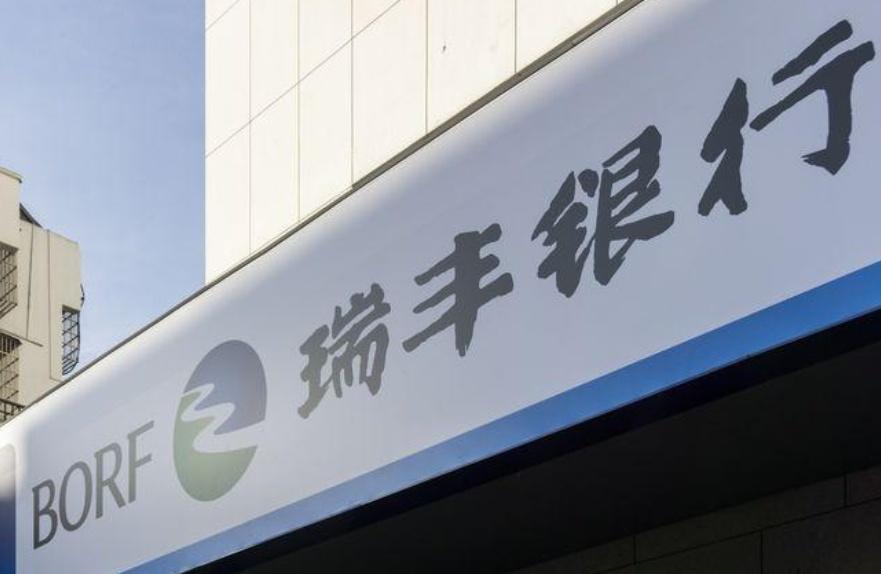 """""""瑞丰银行IPO闯关过会不久,多项问题却被监管问询"""