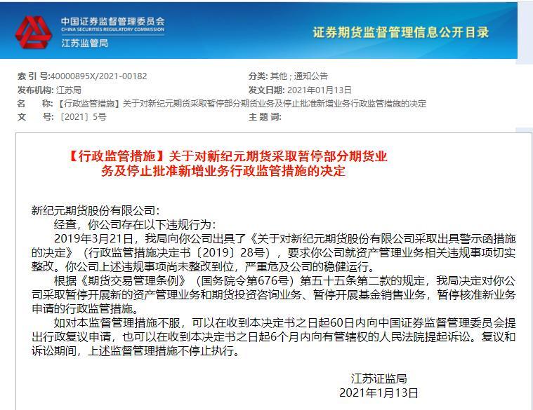 江苏证监局:新纪元期货因违规被惩处中止三项业务