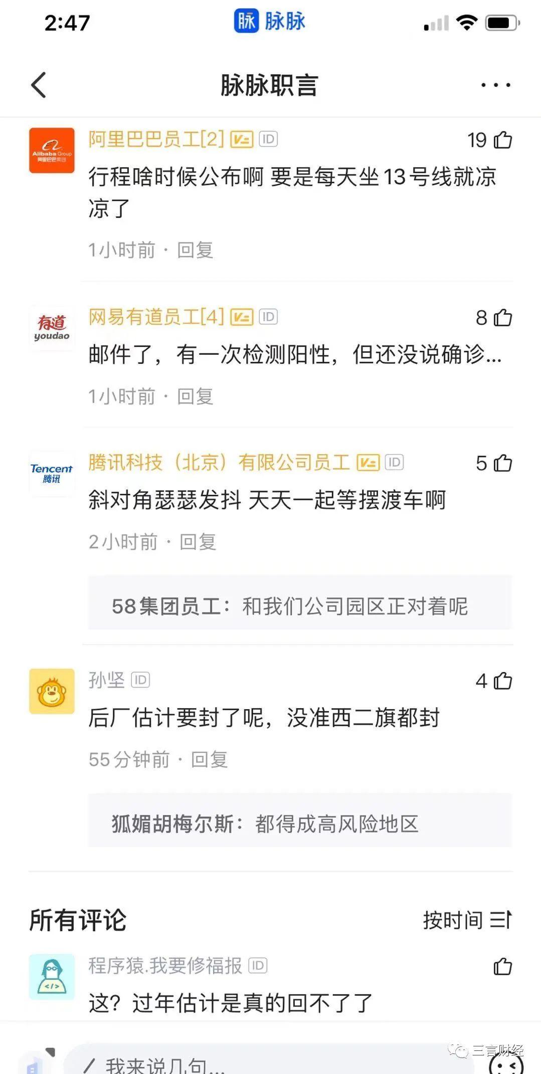 网易一员工核酸检测阳性,公司北京园区全员核酸检测并居家办公!