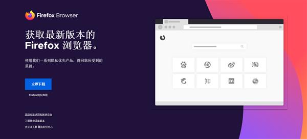 火狐浏览器Firefox 85正式发布:停止支持Flash 性能大幅提升