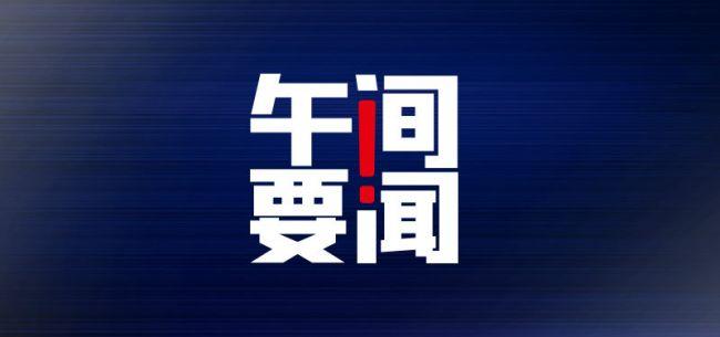 """深圳多家银行回应""""暂停房贷"""";吉利与FF签署框架合作协议;王思聪旗下熊猫互娱破产拍卖3100万"""