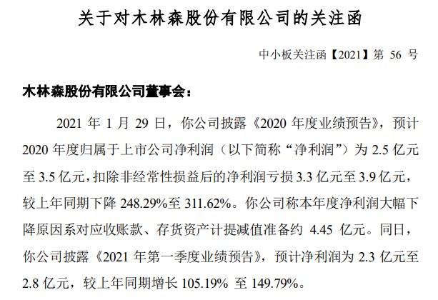 木林森扣非净利最大预亏3.9亿,深交所下发关注函!其2021年一季度业绩预告合理性同样遭质疑