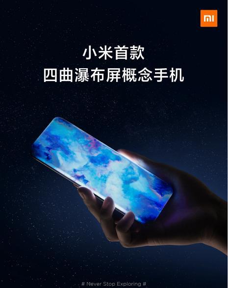 小米发布首款四曲瀑布屏概念手机 探索未来无孔化手机形态