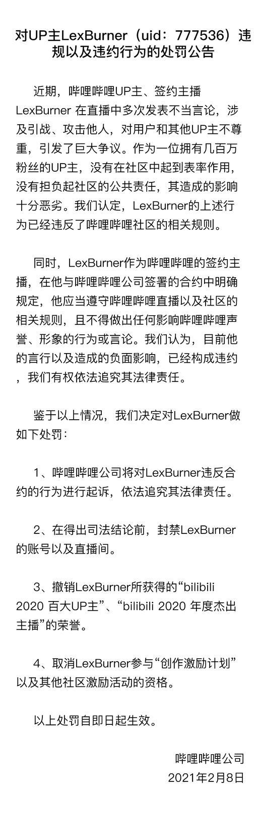 B站处罚百万粉丝UP主LexBurner:封禁账号 起诉追究责任