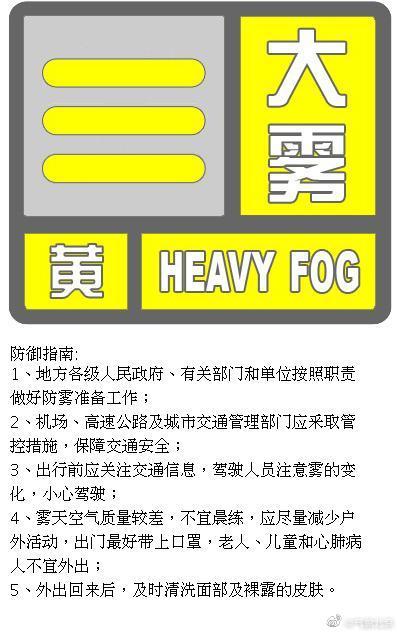 北京发布大雾黄色预警信号 能见度小于1000米