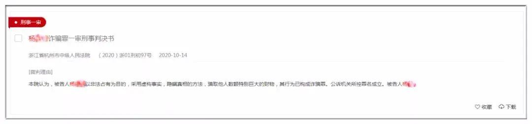牛年第一瓜!阿里女员工被初中文化男子骗走500多万!开豪车连骗12名女性,被判无期!
