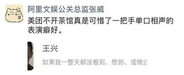 阿里大文娱公关总监张威意外身故 究竟怎么回事?经历了什么?