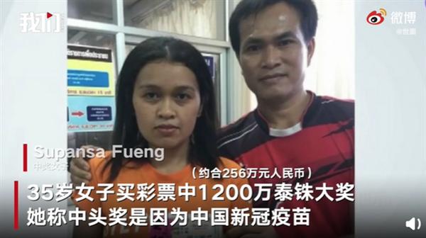 泰女子用中国疫苗箱编号买彩票中奖 网友羡慕:太幸运
