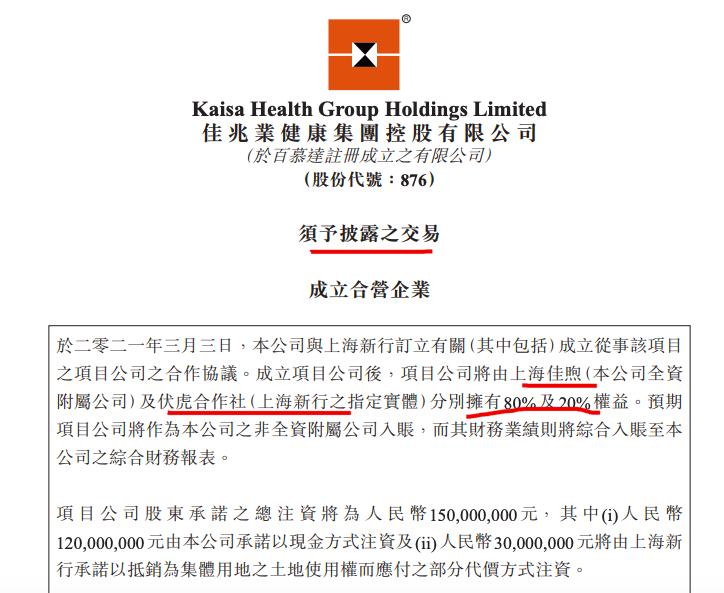 佳兆业健康斥1.2亿在上海成立项目公司拟建农业康养村