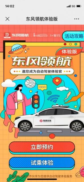 东风开放RoboTaxi武汉试运行 武汉小伙伴可网上预约体验