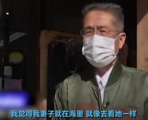 """日本大地震后老人海底寻妻10年:""""我确信她还想要回来,所以我要带她回家"""""""