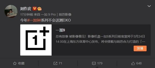 刘作虎:今年一加9系列不送测DxO与哈苏合作很稳