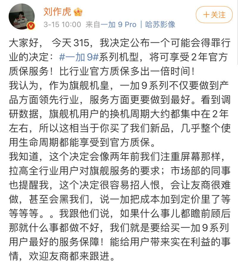 刘作虎称一加9推两年质保,但线下售后店稀少、OPPO闪修侠等均不支持维修
