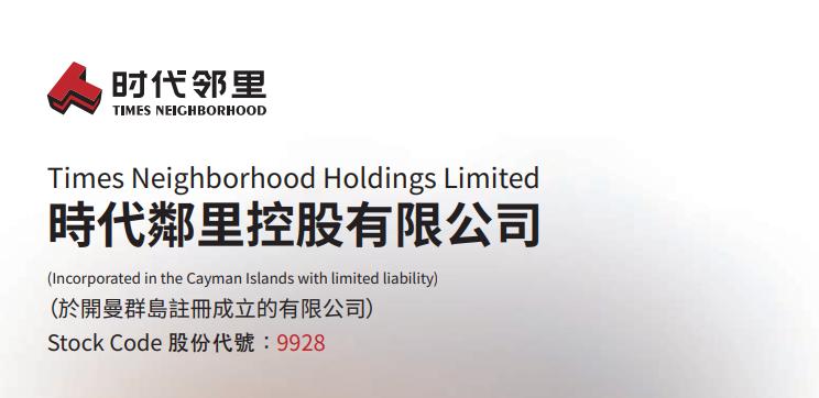 【权益变动】时代邻里(09928-HK)获独立非执行董事雷胜明增持10万股