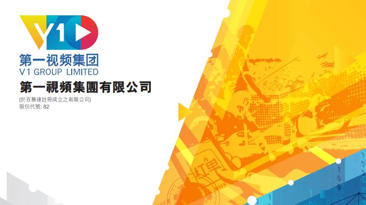 第一视频(00082-HK)去年疫情下疯狂体育已签约27家高用户流量平台