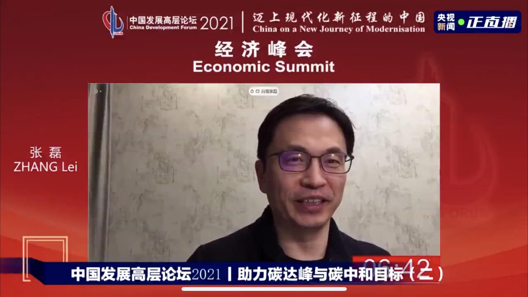 """高瓴张磊:""""低碳转型""""是企业塑造竞争力的历"""