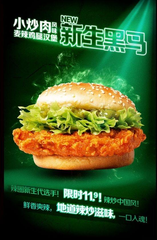 """11.9元!麦当劳中国推""""小炒肉""""风味鸡腿堡:一口入魂"""