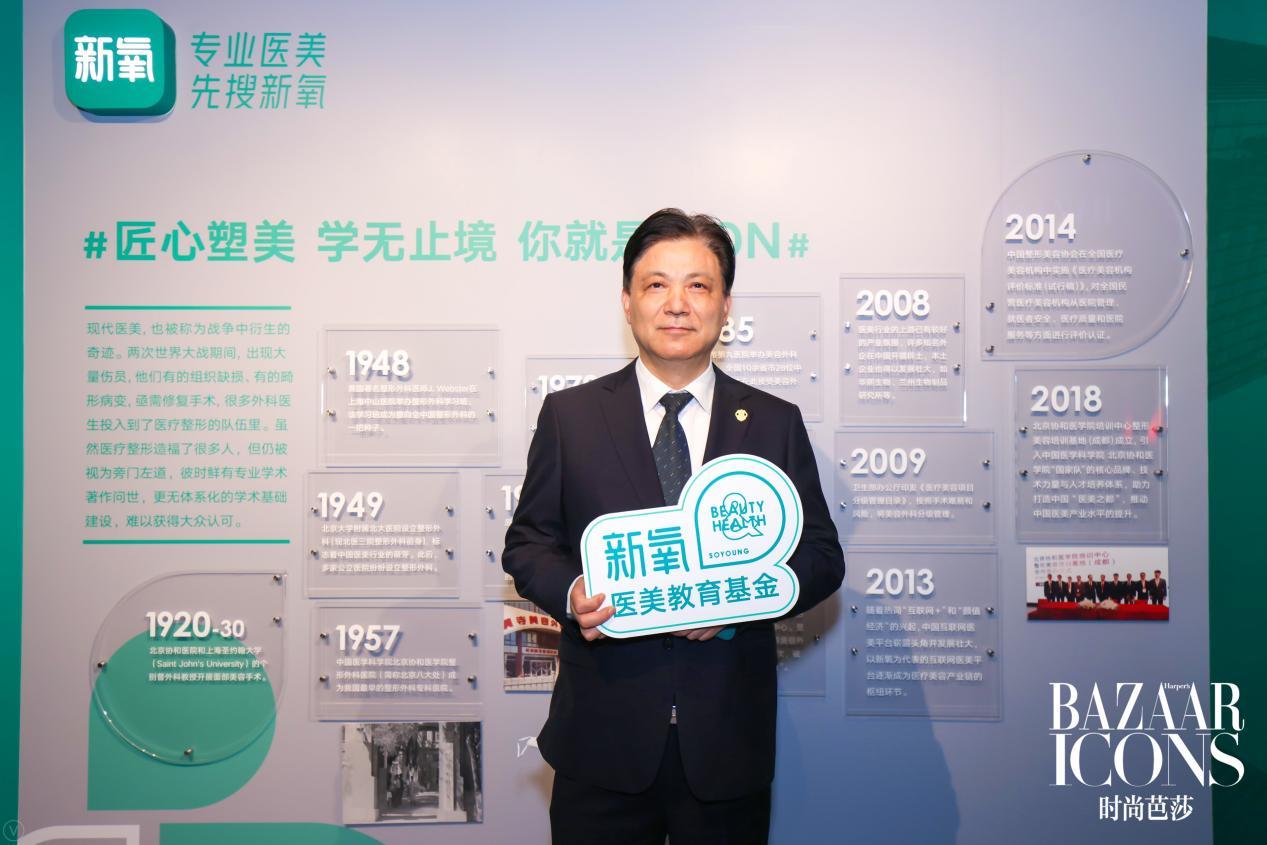 新氧宣布成立医美教育基金 为中国医美打造时代ICONS