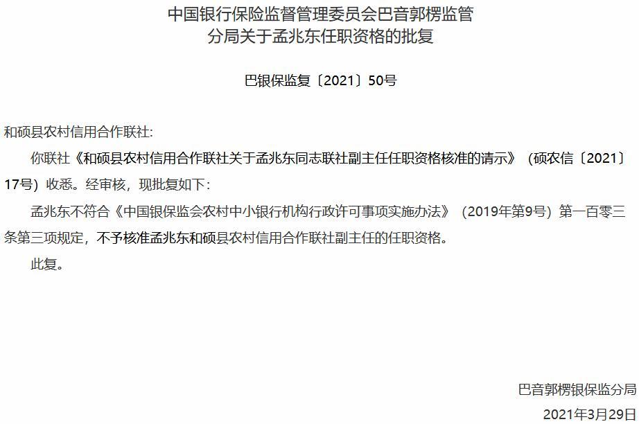 过往记录存瑕疵 和硕县农信联社一拟任副主任任职被否