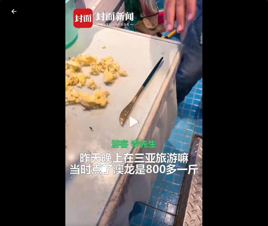 海胆蒸蛋没海胆?游客称投诉遭威胁!三亚回应:本地海胆汁多肉少,未发现掉包、掺杂掺假