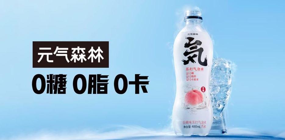 道歉!赔钱!元气森林删除「0蔗糖」宣传语 但专家却说这是欺诈!
