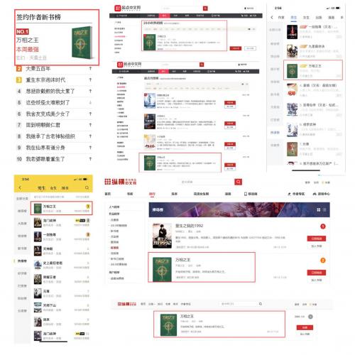 天蚕土豆新作《万相之王》发布,引领全网热潮