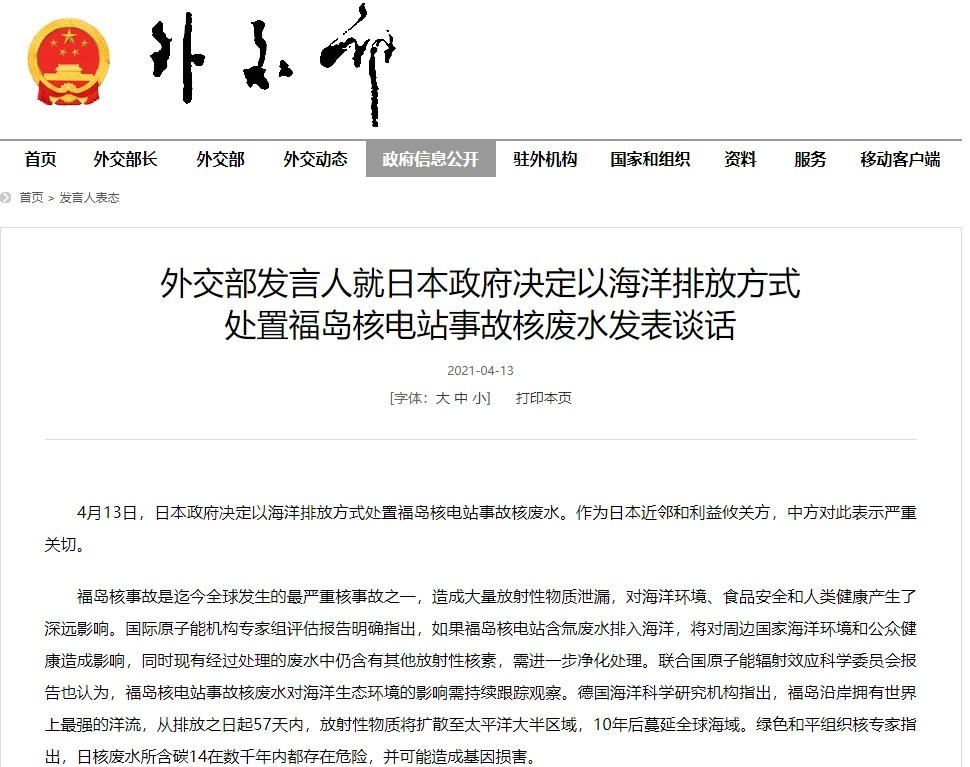 """海洋在哭泣!日本核污水入海,中国:极其不负责任,韩国""""强烈遗憾"""",美国却支持..."""