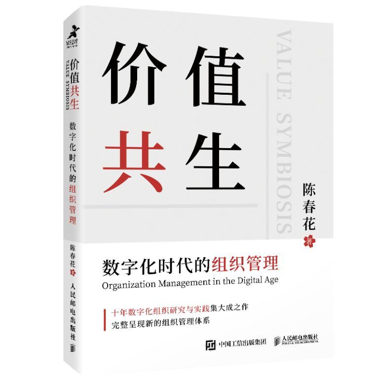 陈春花:企业如何能在新环境下迅速崛起?