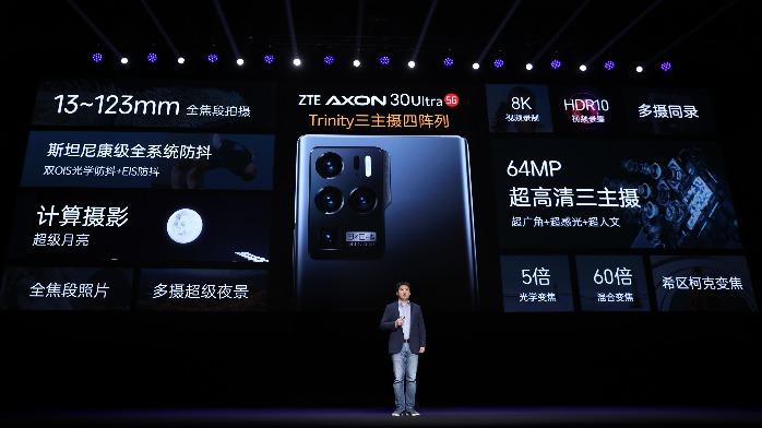 中兴发布Axon30 Ultra手机 搭三主摄影像系统售4698元起