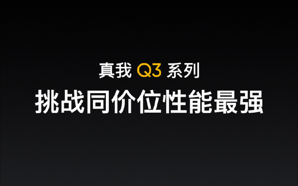 realme Q3将配备荧光色logo 网友:物理版安卓之光?
